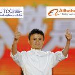 UTCC Becomes Authorized Alibaba.com E-commerce Training Center In Thailand